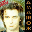 Mike Oldfield : Amarok